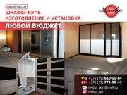Шкафы-купе изготовление и установка. Любой бюджет
