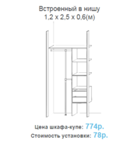 Лакобель. Шкаф купе встроенный в нишу 1, 2 х 2, 5 х 0, 6(м)