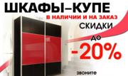 Мебель корпусная под заказ в Минске . Изготовление Шкаф-купе недорого